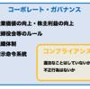西野さんの話はコンプライアンスというより、コーポレート・ガバナンスの問題だったのでは?