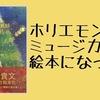 【書評】ホリエモンのミュージカルが絵本になった!『クリスマスキャロル』