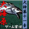 「大神」第十一章「大海原」火曜GAMEs