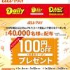 au PAY「デイリーヤマザキ 」100円引クーポン♪