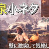 【MHWI】温泉の隠し(?)アクションの紹介!ハイハイや壁激突があるぞ!