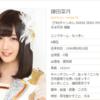 SKE48鎌田菜月に学ぶブログ・SNS活用術!「ブログのタイトルに挑戦!」