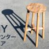 【DIY】シンプルでオシャレなカフェ風カウンターチェアをDIYしてみた!