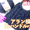 【ダイソー300円】アラン模様の丸ハンドルバッグの作り方