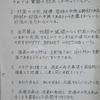 昭和の航空自衛隊の思い出(424)     指揮統率と宮下語録(1)