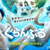 【日本映画】「ぐらんぶる〔2020〕」を観ての感想・レビュー