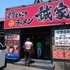 【流山食リポ vol.3】横浜家系ラーメン 誠家