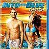 【感想】イントゥ・ザ・ブルー【Into the Blue】