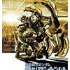 【2015年読破本45】機動戦士ガンダム サンダーボルト 5 (ビッグコミックススペシャル)