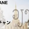 首都 ビエンチャンへ 街の紹介