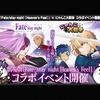 Fate/stay night [Heaven's Feel]コラボイベント開催