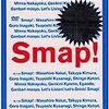 【連載】SMAPは1秒前からSMAPである【2002年Drink!Smap!編】
