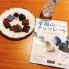 フェリシモ 幸福のチョコレートイベント