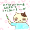 【不器用な人のかぎ針】くさり編みはゆるく編もうぜベイベー(^∀^)