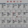 5月の献立表