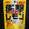 衝撃のレモン!コンビニのファミマ先行発売のブラックサンダーのユーラクが販売する新感覚なチョコ菓子