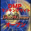 【速報】DMPランキングサイトオープン!!