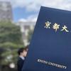 京都大学文学部を卒業しました。