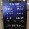 『ラブ・ネバー・ダイ』 2014/03/21 マチネ