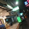 【旅行記】[弾丸世界一周㉑]台北弾丸観光⑵ 台湾といえばマッサージ!