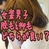 【女装画像あり】露出の増える季節が近い!女装男子や男の娘の体毛処理は「抑毛と脱毛」どちらを選べば良いのかプロ女装レイヤーが解説します!