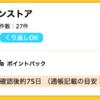 【ハピタス】ユニクロ・GU(ジーユー)で0.6%ポイントバック♪