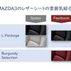 【白x白】MAZDA3のホワイトレザーを紹介します【革のシート気持ちいい】
