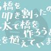 【日能研4年】 春期講習1日目:国語