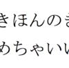 SEIYUの「きほんのき」がとにかく素晴らしい。