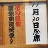 百花繚乱の花便り~2018年11月30日 新鋭女流花便り寄席~