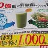 100億個の乳酸菌が入った青汁の新聞折り込み広告