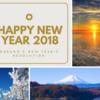 【新年の抱負】2018年はさらなる飛躍の年に(新年の抱負・備忘録)
