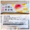 『ローソン「ウチカフェ 日本のフルーツ」白桃&黄金桃』