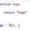 PowerShell で 関数実行結果の型をパイプラインの先に伝搬する