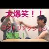 YouTube風船爆発!しりとりゲームでまさかのゴッドリアクション!!
