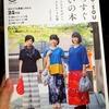 『SOU・SOU まっすぐ縫いの本』、待望の再販です!