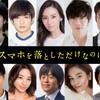 【映画まとめ】しっかりと印象を残す存在感の成田凌の出演作 5選