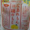 「広島れもん鍋のもと」で鍋食べました(笑)