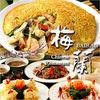 【オススメ5店】桜木町みなとみらい・関内・中華街(神奈川)にある上海料理が人気のお店