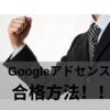 グーグルアドセンスに合格するための7つの対策法!!