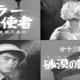 TVドラマ『アラーの使者』第13話「砂漠の凱歌」(第一部最終回)