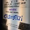 2018.03.14 cali≠gari セルフカヴァーミニアルバム『3』発売記念GIG@新宿LOFT