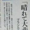 親鸞会の今後がわかる「ブラジルから届いた歓喜の手紙」(顕正新聞平成29年9月1日号)
