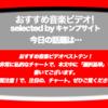 第321回【おすすめ音楽ビデオ!】「おすすめ音楽ビデオ ベストテン 日本版」!2017/10/11分。非常に私的なチャートです…閲覧にご注意!笑…な、毎日22:30更新のブログです。