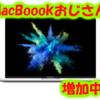 ブログ界で流行の兆し!MacBookおじさんが増加中!
