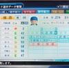 18.オリジナル選手 楠原一選手 (パワプロ2018)