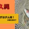 赤久縄【朝イチはダム湖へ!まずは大物を!】
