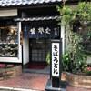 神奈川 横浜〉量が多い!お蕎麦やさん