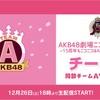 【配信決定】「AKB48劇場ニコ生配信公演 〜15周年もニコニコはAKB48を応援します〜」