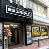 ★673鐘目『映画「ごっこ」が横浜シネマリンで上映が決まった夢叶日。横浜が熱い!熱い!1日だったでしょうの巻』【エムPのイケてる大人計画】